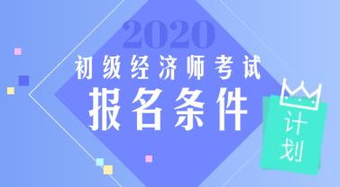 2020报考经济师初级的条件你知道吗_初级经济师一年考几次
