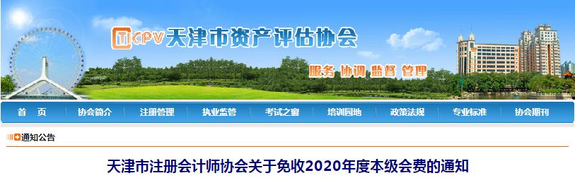 天津市注册会计师协会关于免收2020年度本级会费的通知
