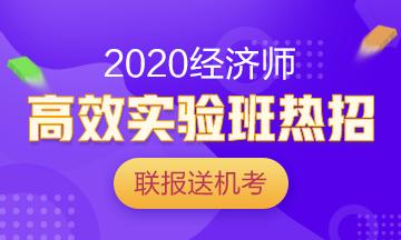 经济师中级报名时间2020年图片