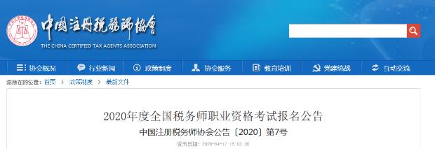 中税协:2020年税务师考试报名公告