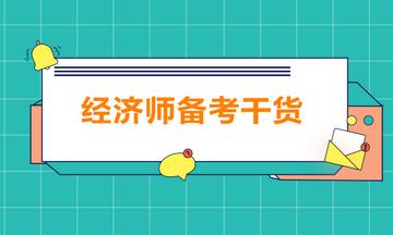 2020年经济师备考串联思维导图汇总_中国cfa真实年薪是多少
