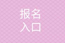 贵州安顺市2020年审计师考试报名_审计师中级难度和通过率