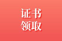 2019年初级审计师合格证书办理时间信息汇总(新增西藏)
