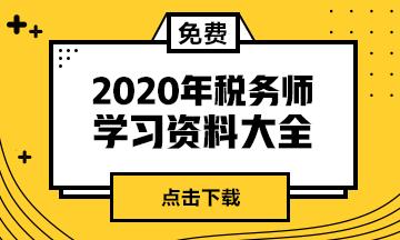2020税务师涉税服务相关法律考试大纲、科目搭配及报名时间