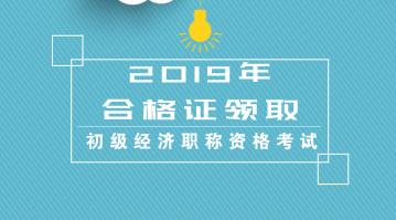 2019年陕西初级经济资格证书怎么领?