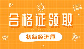 2019年江西初级经济师证书可以领取了吗?