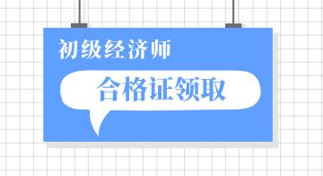 广东深圳2019年初级经济师证怎么领?