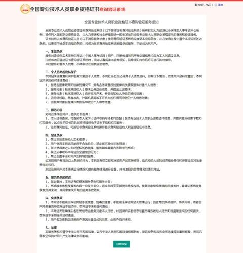 注册税务师信息查询系统图片