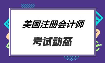 【了解美国CPA】美国注册会计师协会(AICPA)执业职责