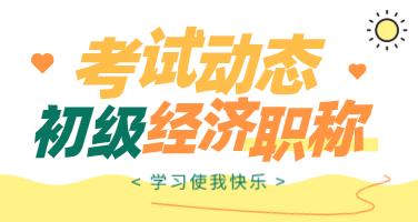 2020年辽宁初级经济资格考试方式你知道吗?