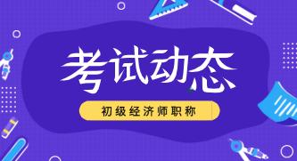 陕西2020年中级经济师图片