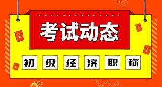辽宁2020年初级经济师考试报名入口及报名方法