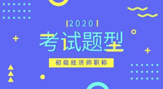 初级经济师2020年经济基础考试题型是什么_初级经济师pdf