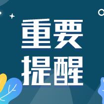 空投福利来袭!4月29-30日澳洲CPA好课0息购!