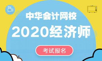 2020北京中级经济师考试报名是什么时候?