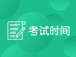 安徽2021年注会考试时间是什么时候?