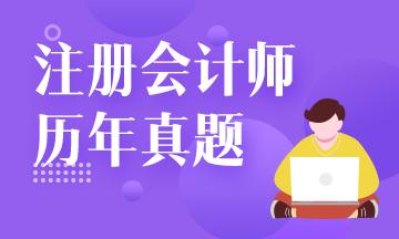 【收藏】注册会计师历年真题免费大放送