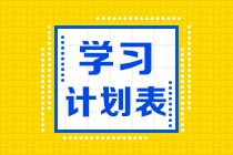 2020初/中级经济师各科目23周学习计划,建议收藏参考~