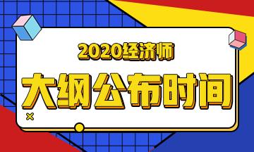 2020年高级经济师考试大纲发布了吗?