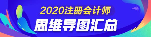 【汇总】2020年注册会计师《会计》思维导图来啦!