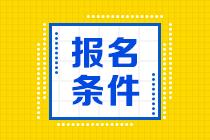 2020年上海中级经济师报考条件