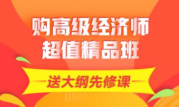 报完海南2020年高级经济师考试科目图片
