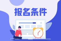 甘肃2020年中级经济师报名条件是什么?