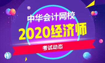 2020年赣州中级经济师考试时间是什么时候_2020中级经济师报名时间