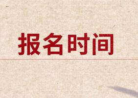 吉林2020年高级经济师考试报名条件_高级经济师考试科目