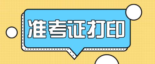 2020四川中级经济师准考证打印时间是什么时候?