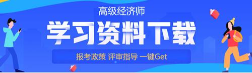 广西高级经济师评审条件图片