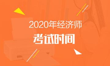 2020年松原中级经济师考试时间是什么时候?