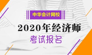 徐州2020中级经济师报名费用是多少?报名方式是什么?