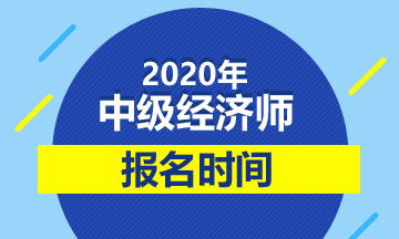 2020广东中级经济师考试报名时间公布了吗?