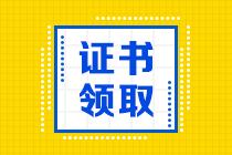 菏泽市关于领取2019年经济(初中级)证书的通知
