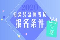 2020年初级经济师证书报名时间你知道吗_经济师合格证书领取时间