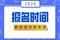 毕节2020年初级经济师考试报名时间你知道吗