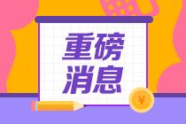 AICPA-FAR面授班直播课 第三讲时间改为5.17!