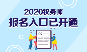 2020税务师报名入口开通360-216