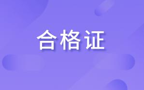 南宁市高级经济师2020年合格证管理规定