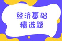 2020初级经济师《经济基础知识》练习题精选(十二)