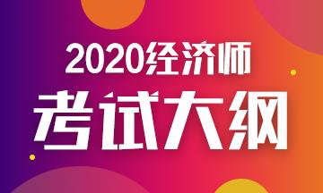 你了解2020年高级经济师考试大纲内容吗?