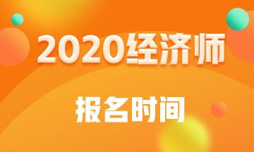 烟台2020年中级经济师报名费用多少钱_山西省高级经济师条件