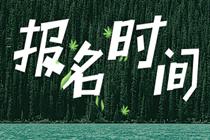 青海省中级经济师报名图片
