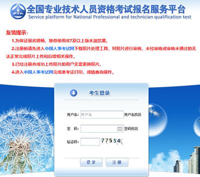 浙江高级经济师评审图片