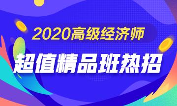 浙江省高级经济师报考条件图片