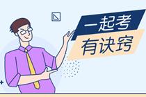 河南2019年税务师考试报名入口及报名流程