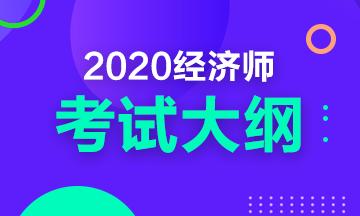 高级经济师2020考试大纲公布了吗?考试时间呢?