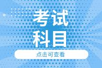 上海2020初级经济师都有哪些考试科目_中级经济师职称考试科目
