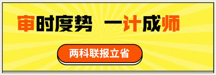 广东初级审计师考试地点图片